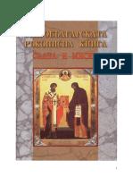 Проф. Куйо Куев – личност и дело