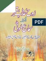 Rooh AzabeQabar &Sama-e-Mota