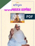 Nana Maharaj_Charitra
