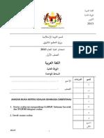 Soalan Bahasa Arab Kertas 2 Tahun 1