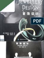 [首飾設計].(The.Art.Of.Jewellery.Design).(英)伊莉莎白.奧爾弗.清晰照片版
