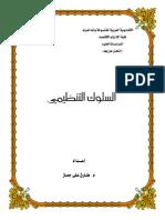 Alsolouk Altandhimi Tarq Ali Jamaz 0407009