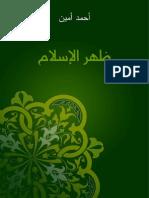Zuhr Al Islam