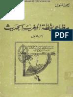 madahir-ya9adat-almaghrib