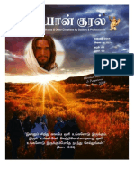 Seeyon Kural - Jan 2014 - A Catholic Tamil Magazine