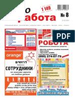 Aviso-rabota (DN) - 08 /143/
