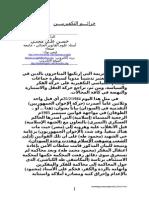 مقال - جرائم التكفيريين - فبراير 2014م