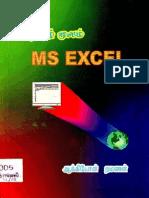 Computer books pdf tamil