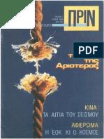 Περιοδικό ΠΡΙΝ, τ. 2, Ιούνης 1989