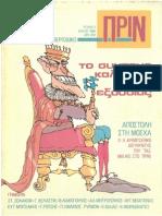 Περιοδικό ΠΡΙΝ, τ. 3, Ιούλης 1989