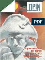 Περιοδικό ΠΡΙΝ, τ. 4, Αύγουστος 1989