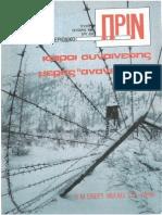 Περιοδικό ΠΡΙΝ, τ. 6, Οκτώβρης 1989
