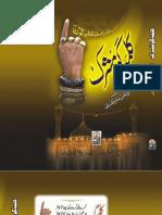 ur_kalma_go_mushrik