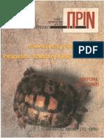 Περιοδικό ΠΡΙΝ, τ. 7, Νοέμβρης 1989