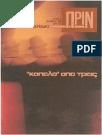 Περιοδικό ΠΡΙΝ, τ. 8
