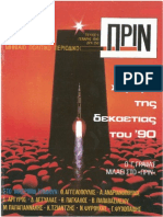 Περιοδικό ΠΡΙΝ, τ. 9
