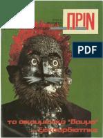 Περιοδικό ΠΡΙΝ, τ. 10, Φλεβάρης 1990
