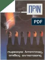 Περιοδικό ΠΡΙΝ, τ. 12, Απρίλης-Μάης 1990