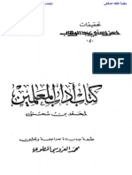 IbnSahnoun