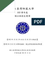 臺灣師範大學103碩考簡章