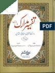 Tafseer e Madarik Lin Nasafi Vol 2