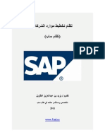 SAP-Book-Arabic
