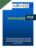 anypsotika_mixanimata