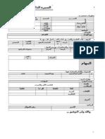 Arabic curriculum vitae