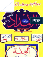 aifat ashraf ali thanvi