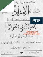 alsawal fil shawal ashraf ali thanvi