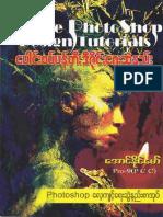 005 - Adobe Photoshop Design Tutorials by Yangethar
