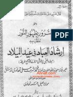 irshad ul ibad fi eid e milad ashraf ali thanvi