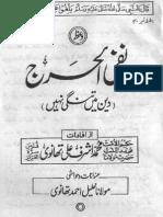 nafi ul harj ashraf ali thanvi