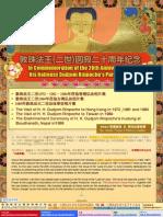 《莲花海》(7)-敦珠法王(二世)圆寂二十周年纪念-敦珠法王二世1972、1981、1984年莅临香港弘法相片集-敦珠法