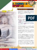 《莲花海》(20)-圣地巡礼-佛陀进入「大般涅盘」之圣地-拘尸那罗 (上)-拘尸那罗之历史重要性-佛陀步入「涅盘」前为世