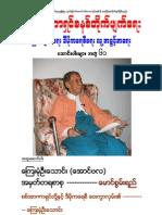 061. Polaris Burmese Library - Singapore - Collection - Volume 61