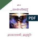 AatmTatvachi Anubhuti (In Marathi)