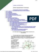 Приложения определенного интеграла
