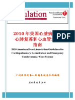 2010美国心脏协会心肺复苏和心血管急救指南全文(中文版)