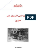Rahnamaye Tamire Otomobile Savari