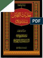 حديث الثقلين سنداً ودلالة - قراءة في أبحاث سماحة المرجع الديني السيّد كمال الحيدري