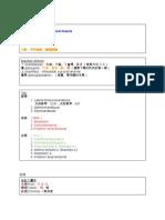 國考考古補充 (2013)