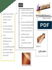 แผ่นพับเคมี กลุ่มที่ 1 502.pdf