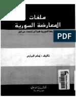 ملفات المعارضة السورية _تمام البرازي