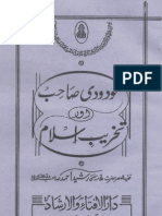 Mudodi or Takhreeb e Islam Moudoodi and on in Islam a Truthful Book by Deobandi Ulamaahle Sunnat Ahle Jannat