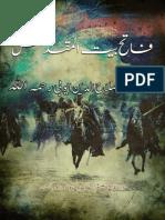 Fateh Bait-Ul-Muqaddas Sallahuddin Ayyubi