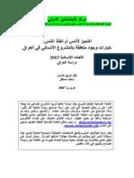 HA2015 Iraq country study in Iraqi Arabic
