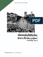 017. Polaris Burmese Library - Singapore - Collection - Volume 17