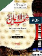 Shuab Ul Iman urdu Vol 1 By Imam Bayhaqi,