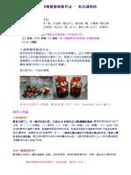 十種水果酵素見證、製作方法,好處_[1]